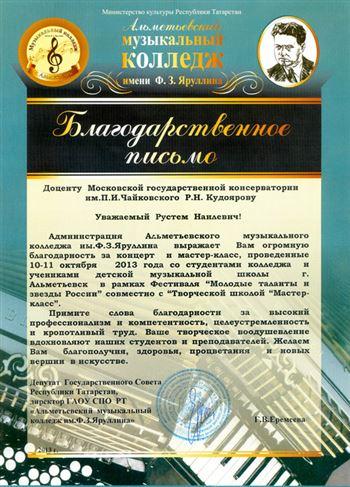 Благодарность Р. Н. Кудоярову от депутата Госсовета республики Татарстан Г. В. Еремеевой