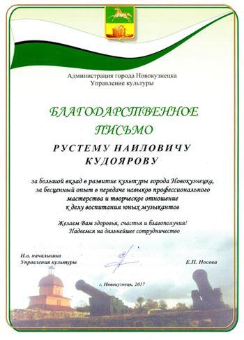 Благодарность Р. Н. Кудоярову от И.о. начальника Управления культуры г.Новокузнецка Е. П. Носовой