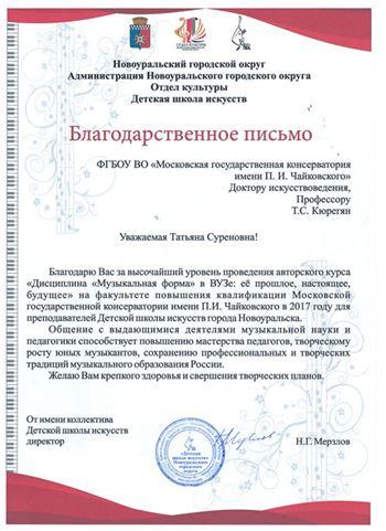Благодарность Т. С. Кюрегян