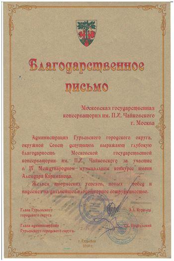 Благодарность Московской консерватории от Главы Гурьевского округа А.А.Курилова