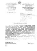 Благодарность Д.Людкову от Гомельского колледжа искусств им. Н.Ф. Соколовского