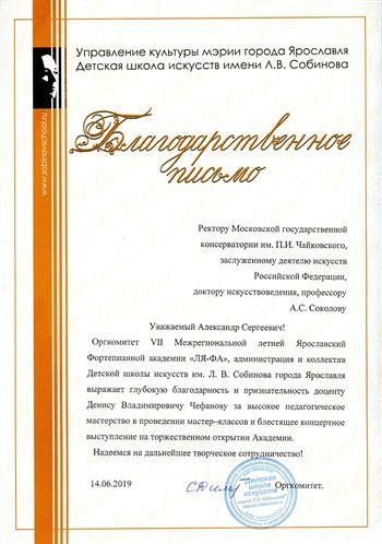 Благодарность Д.В. Чефанову