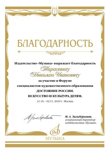 Благодарность Н. И. Тарасевичу