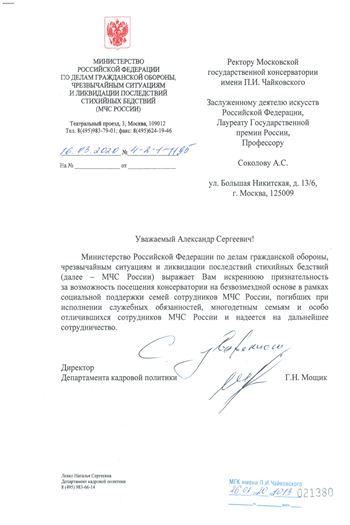 Благодарность А.С. Соколову от Г.Н. Мощика