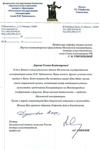 Поздравление Г.В. Григорьевой от А.С. Соколова