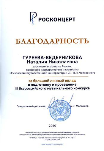 Благодарность Н. Н. Гуреевой-Ведерниковой