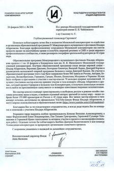 Благодарность А. С. Соколову от Фонда Ильдара Абдразакова