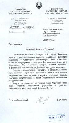 Благодарность Анне Алексейчик от Посольства Беларуси в РФ