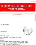 Правительственная телеграмма в адрес А.С.Соколова и В.Н.Холоповой