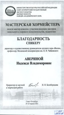 Благодарность Н. В. Авериной от И. Н. Белобородовой