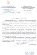 Благодарственное письмо А.С.Соколову в адрес студентов консерватории