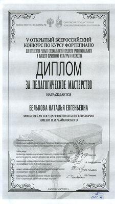 Диплом Н. Е. Бельковой от V Всероссийского конкурса по фортепиано