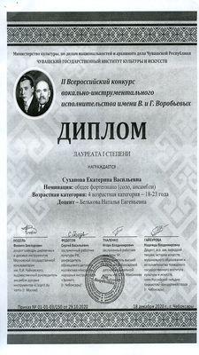 Диплом лауреата I степени II конкурса имени В. и Г. Воробьевых