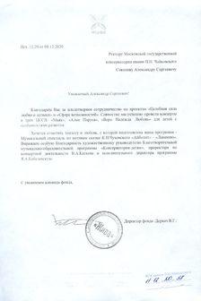 Благодарность А.С. Соколову, В.А. Каткову, Я.А.Кабалевской от фонда «Жива»