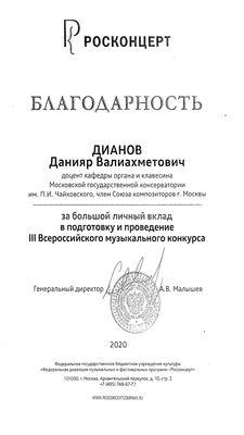 Благодарность Д. В. Дианову от Росконцерта