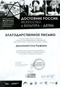 Благодарность Л.Р.Джумановой от Ассоциации участников рынка индустрии