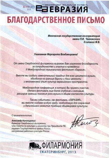 Благодарственное письмо М. В. Есиповой