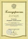 Благодарственное письмо Министра культуры РФ Д.А.Галихину