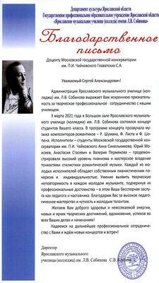 Благодарность С. А. Главатских от Ярославского училища имени Собинова