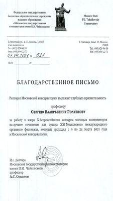 Благодарность С. В. Голубкову от Ректората Московской консерватории
