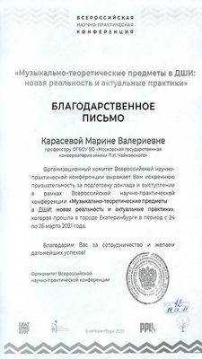 Благодарность М. В. Карасёвой от Оргкомитета Всероссийской научно-практической конференции