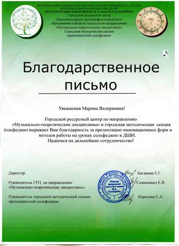 Благодарственное письмо М.В.Карасевой