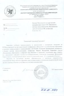 Благодарность М.В. Карасевой и А.В. Харуто от Казанского федерального университета