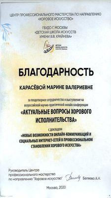 Благодарность М. В. Карасёвой от Центра профессионального мастерства
