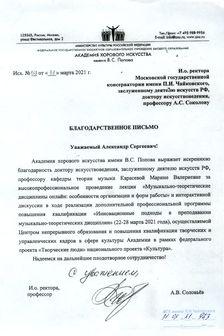 Благодарность М. В. Карасевой от АХИ имени В. С. Попова