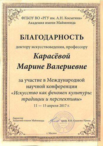 Благодарственное письмо профессору М. В. Карасевой