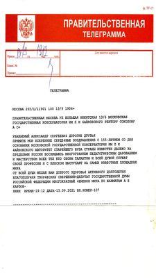 Поздравление от депутата Государственной Думы Анатолия Карпова