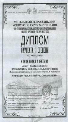 Диплом лауреата II степени V Всероссийского конкурса по фортепиано