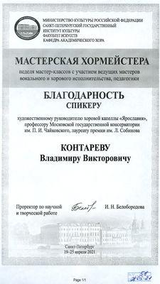 Благодарность В. В. Контареву от И. Н. Белобородовой