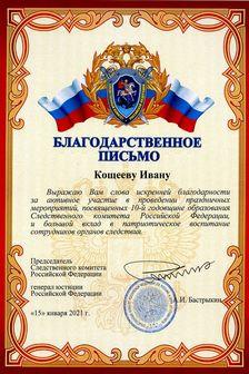 Благодарность Ивану Кощееву от А.И.Бастрыкина