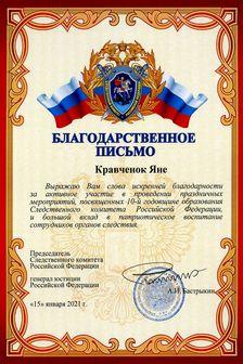 Благодарность Яне Кравченок от А.И.Бастрыкина