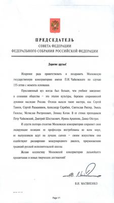 Поздравление от председателя Совета Федерации Валентины Матвиенко