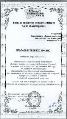 Благодарность В. Н. Никитиной от Гильдии пианистов-концертмейстеров