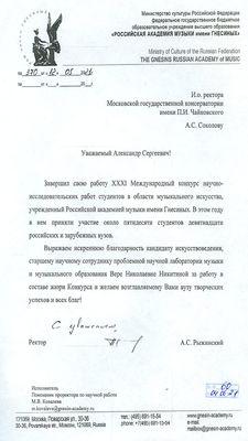 Благодарность В. Н. Никитиной от А. С. Рыжинского