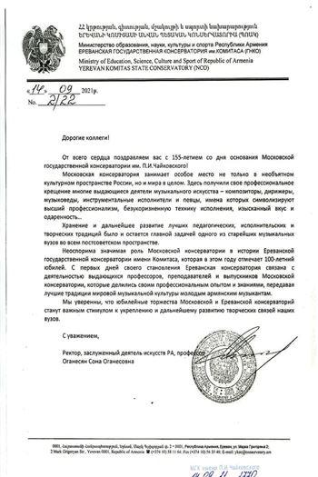 Поздравление от ректора Ереванской консерватории Соны Оганесян
