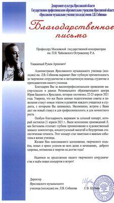 Благодарность Р. А. Островскому от Ярославского училища имени Собинова
