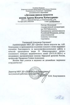 Благодарность Г. А. Писаренко от ДШИ им. Хачатуряна