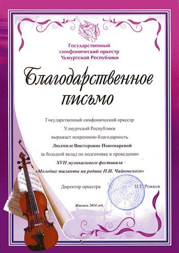 Благодарственное письмо Л. В. Пономаревой