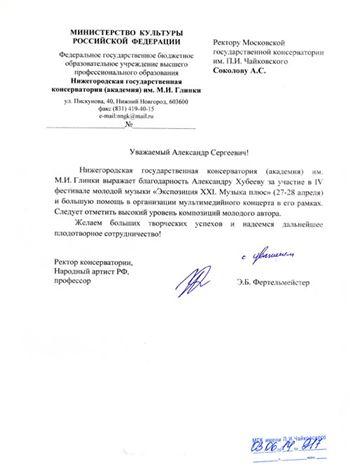 Благодарственное письмо Н. А. Попову
