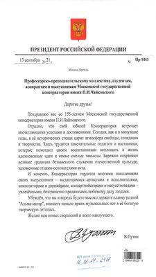 Поздравление от президента РФ Владимира Путина