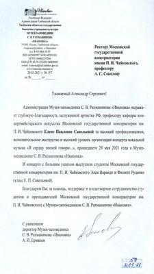 Благодарность Е. П. Савельевой от Музея Рахманинова
