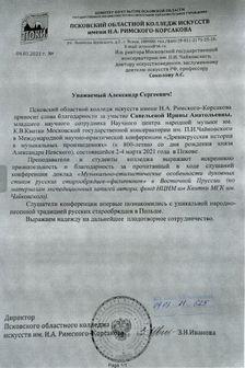 Благодарность И. А. Савельевой от Псковского колледжа искусств