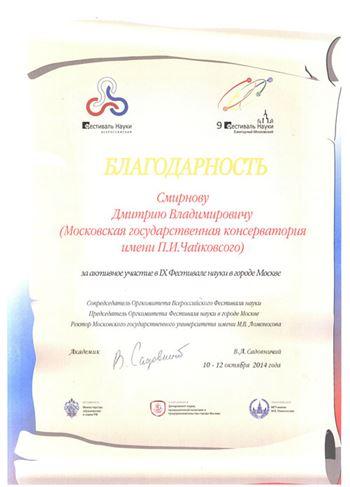 Благодарственное письмо Д. В. Смирнову