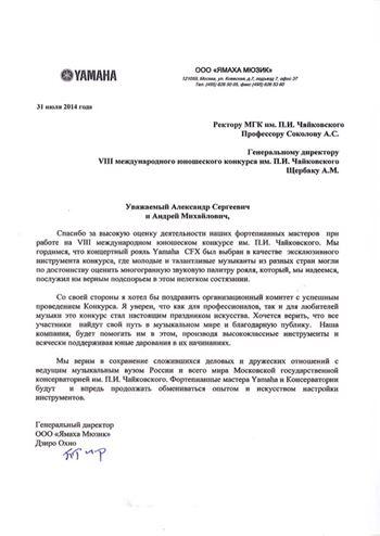 Благодарственное письмо А. С. Соколову и А. М. Щербаку