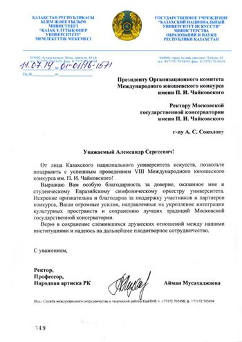Благодарственное письмо А. С. Соколову