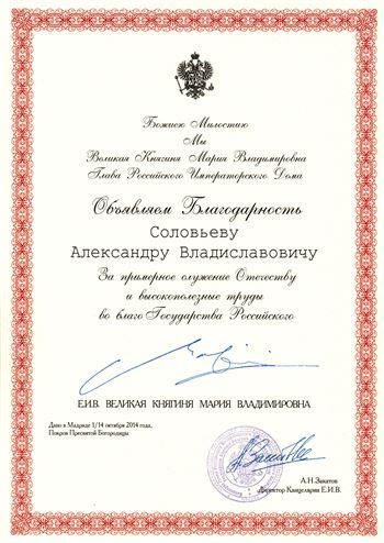 Благодарность СоловьёвуА.В. от Великой Княгини Марии Владимировны